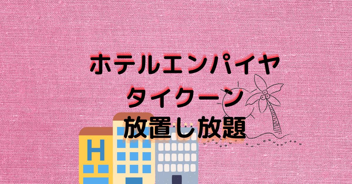 f:id:shima46:20210810205444p:plain