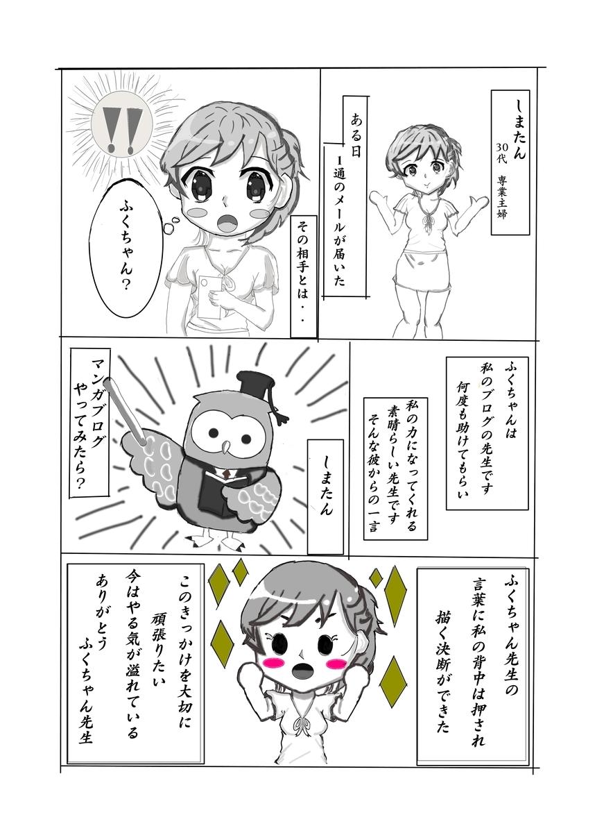 f:id:shima46:20210928195330j:plain