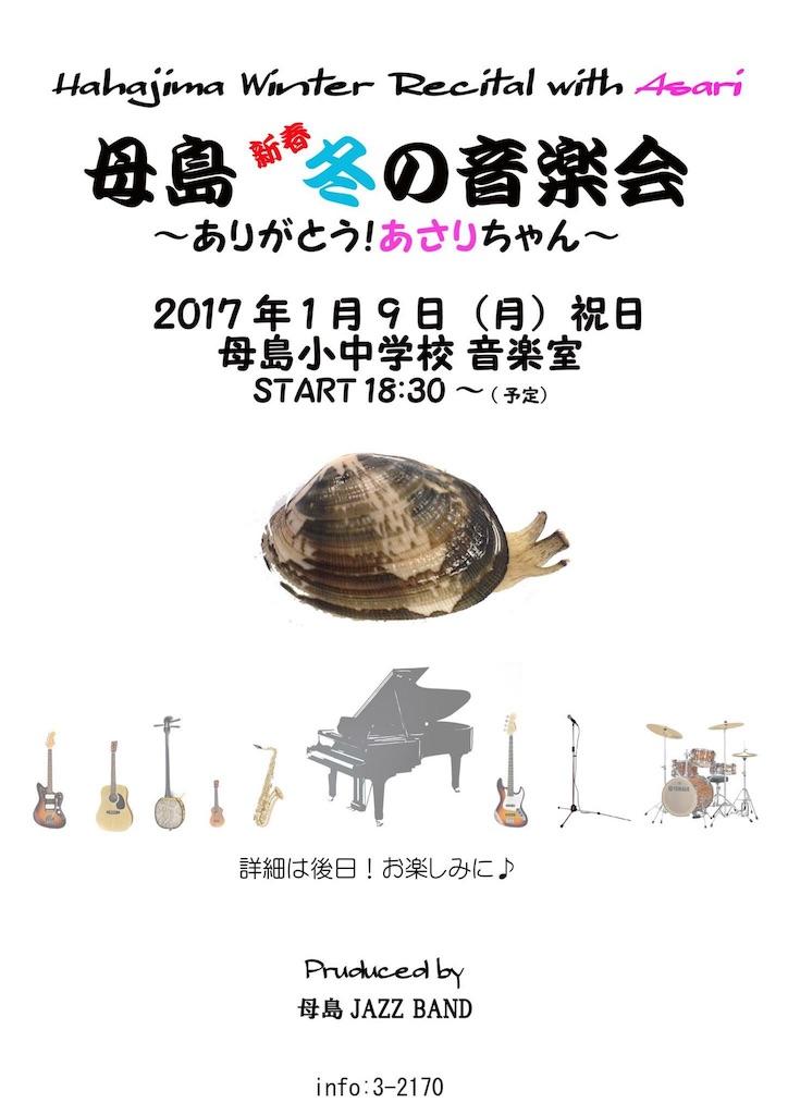 f:id:shima_asari309:20161221230345j:image