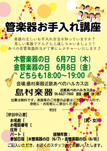 f:id:shima_c_abeno:20180501222600p:plain