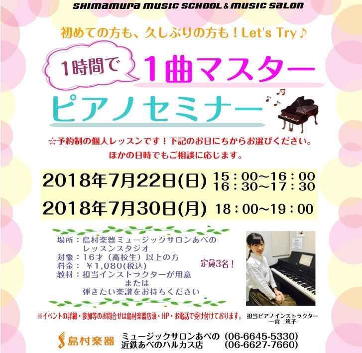 f:id:shima_c_abeno:20180703221302j:plain
