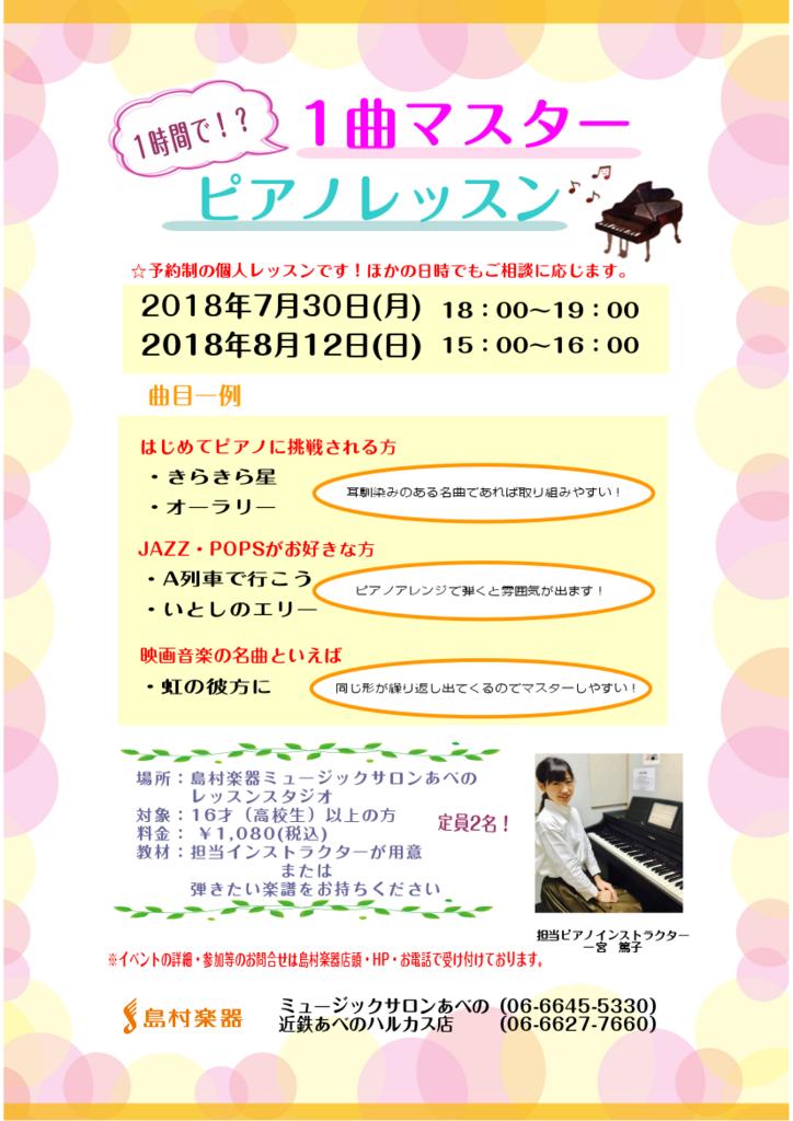 f:id:shima_c_abeno:20180721172148p:plain