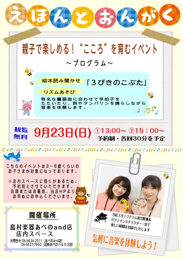 f:id:shima_c_abeno:20180811122643p:plain