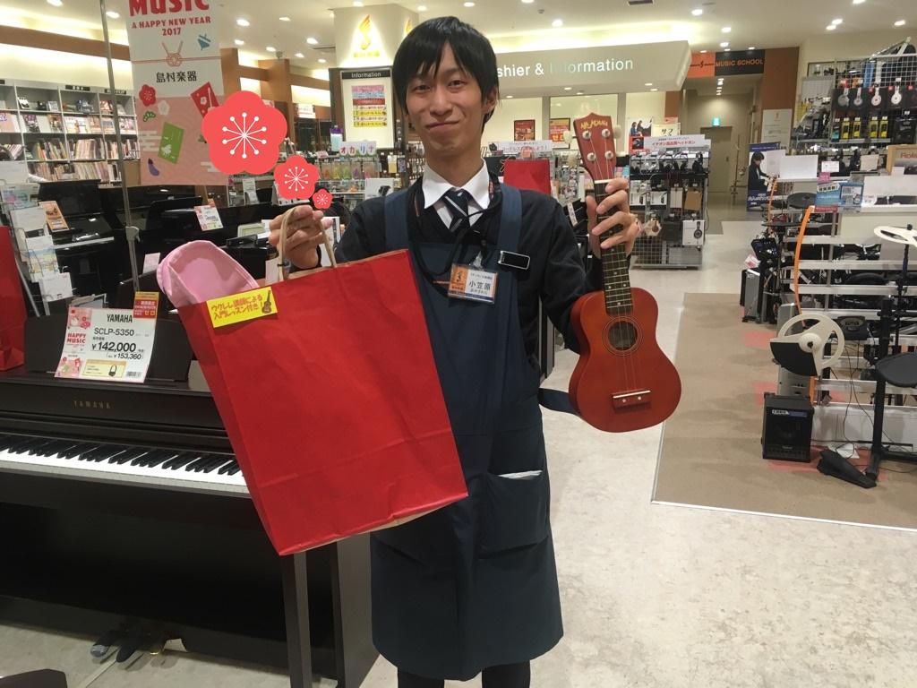 f:id:shima_c_aeonfunabashi:20170102182441j:plain