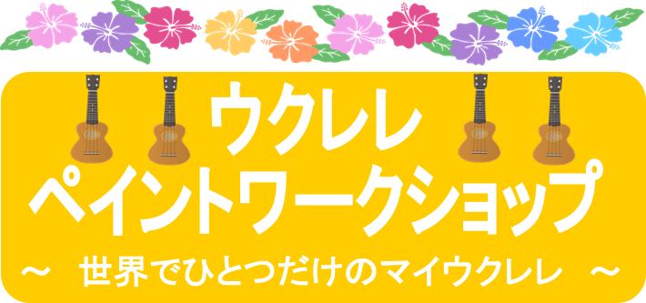 f:id:shima_c_aeonfunabashi:20170810140059p:plain