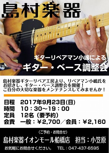 f:id:shima_c_aeonfunabashi:20170815170122j:plain