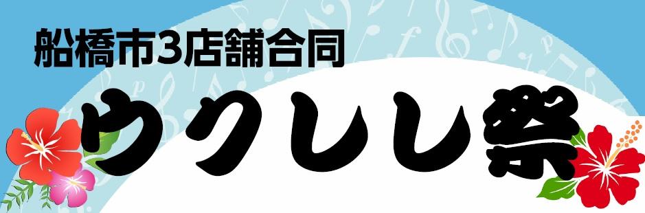 f:id:shima_c_aeonfunabashi:20171019214059j:plain