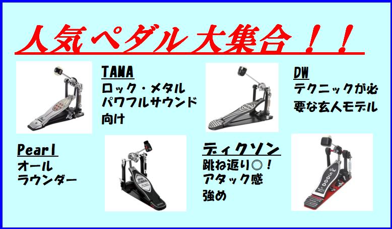 f:id:shima_c_aeonfunabashi:20180727194316p:plain