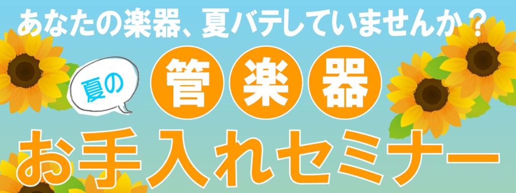 f:id:shima_c_aeonfunabashi:20180806111951p:plain