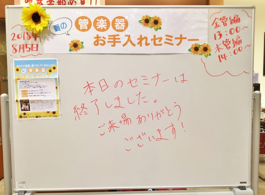 f:id:shima_c_aeonfunabashi:20180806112003j:plain