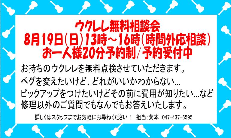 f:id:shima_c_aeonfunabashi:20180809135853p:plain