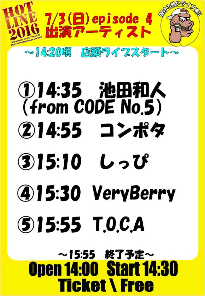 f:id:shima_c_akita:20160706134620j:plain