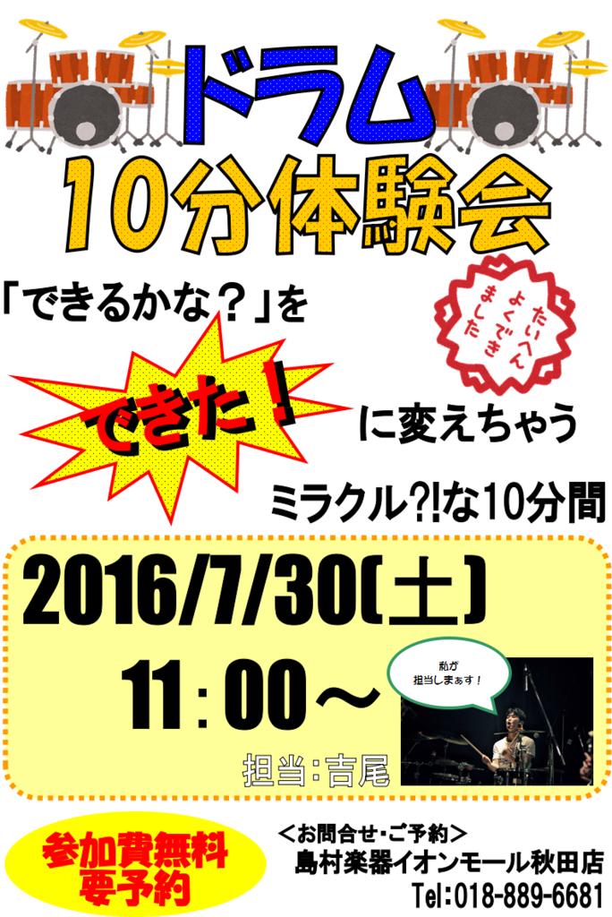 f:id:shima_c_akita:20160713190049p:plain