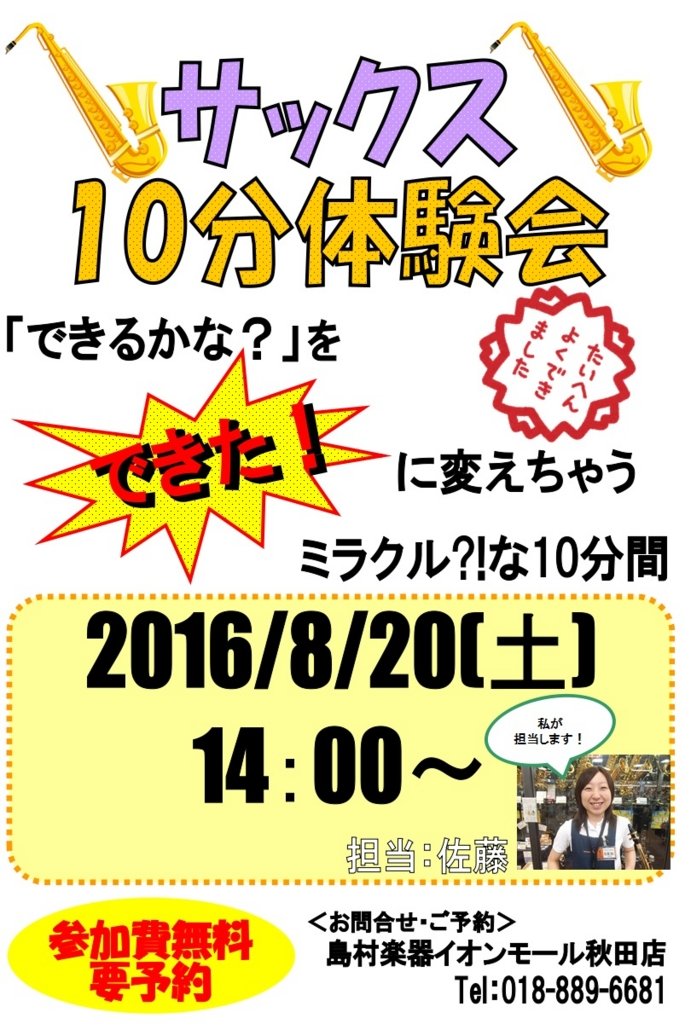 f:id:shima_c_akita:20160812133346j:plain