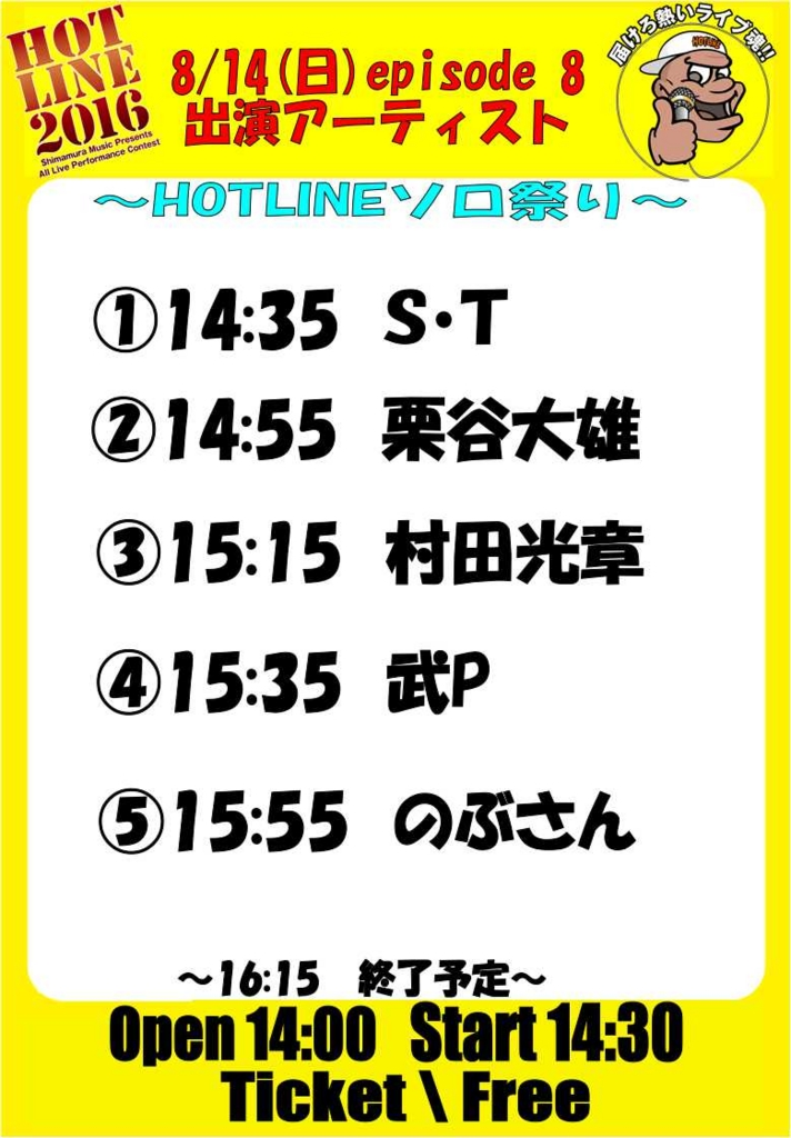 f:id:shima_c_akita:20160816174447j:plain