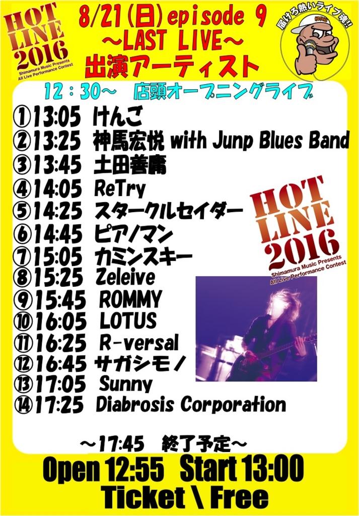 f:id:shima_c_akita:20160824190938j:plain