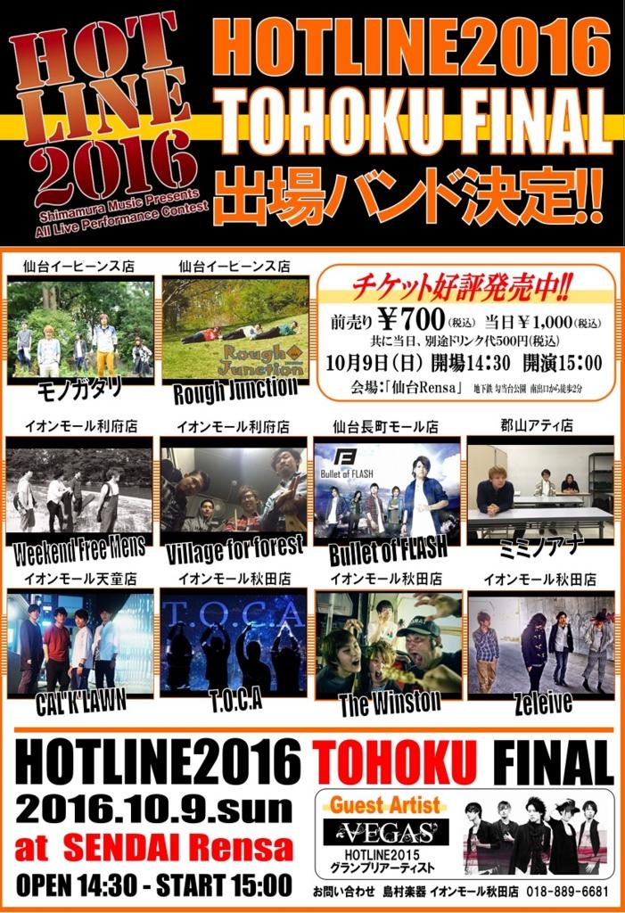 f:id:shima_c_akita:20160925100558j:plain