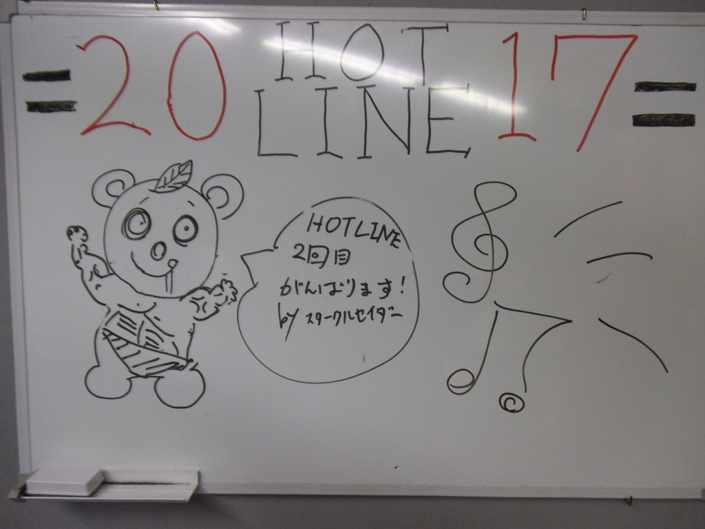 f:id:shima_c_akita:20170703180113j:plain