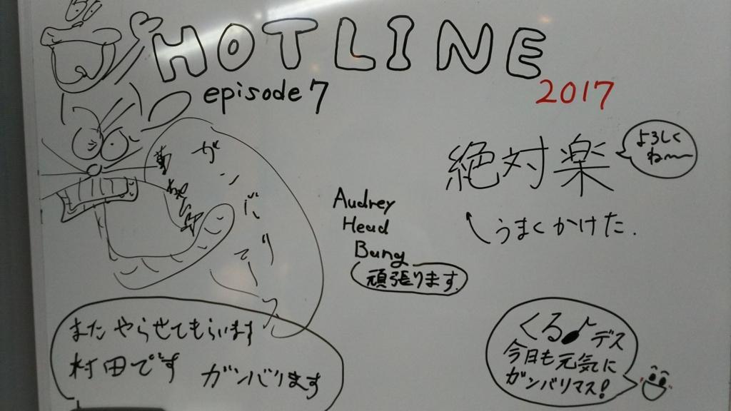f:id:shima_c_akita:20170807131950j:plain