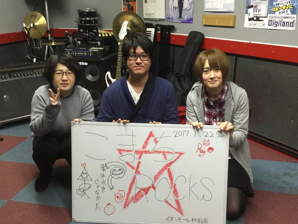f:id:shima_c_akita:20171207101027j:plain