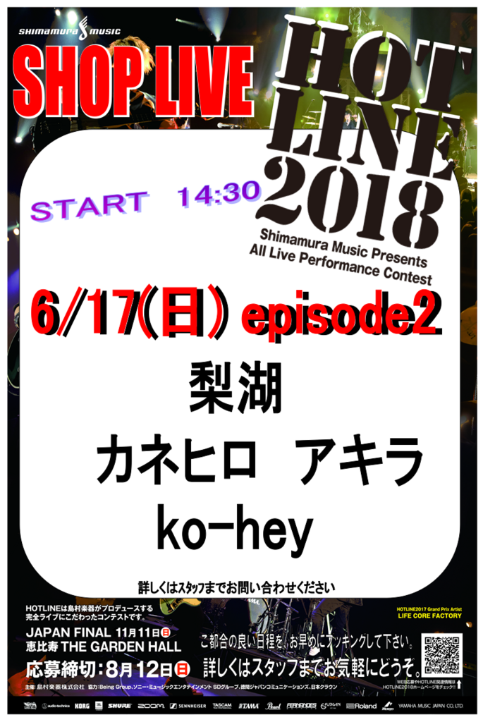 f:id:shima_c_akita:20180618194844p:plain