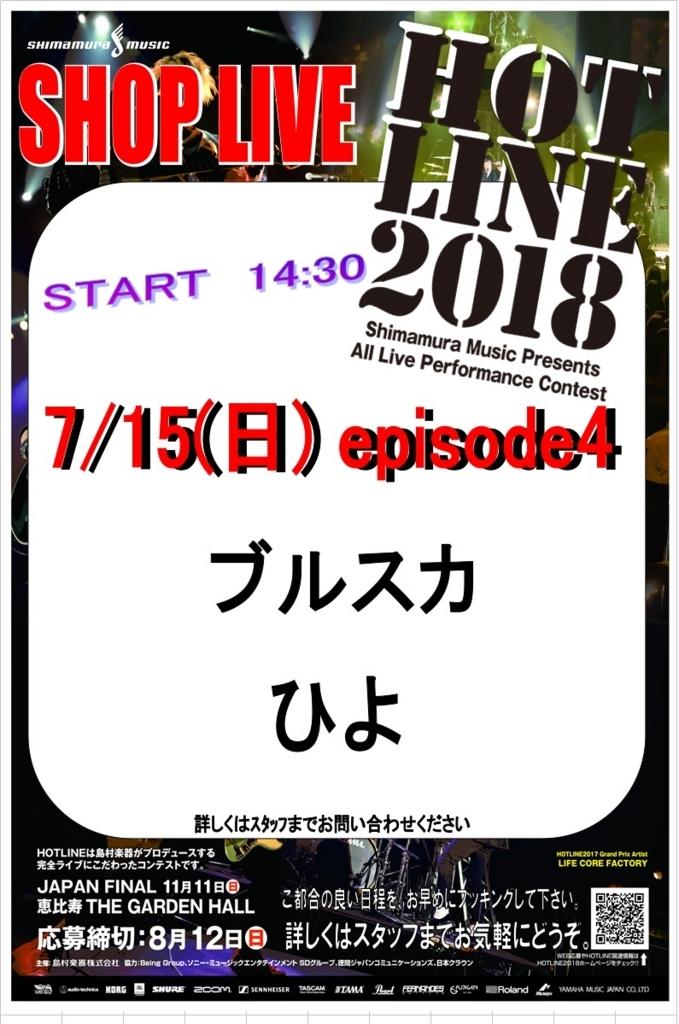 f:id:shima_c_akita:20180717175151j:plain
