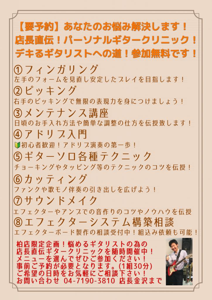 f:id:shima_c_ario-kashiwa:20170708193213p:plain