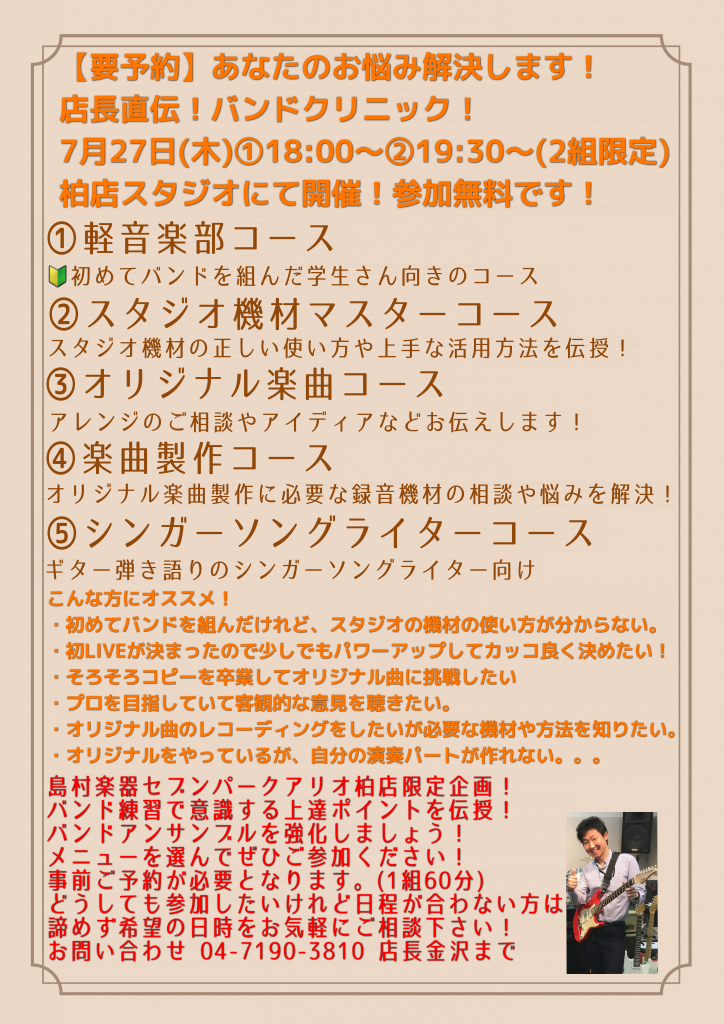 f:id:shima_c_ario-kashiwa:20170709210330p:plain