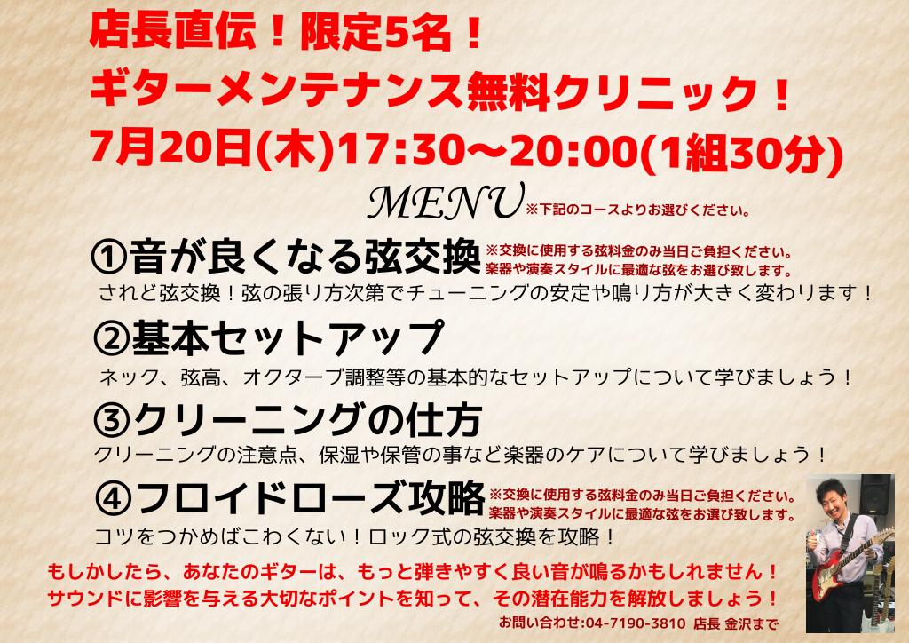 f:id:shima_c_ario-kashiwa:20170709210503p:plain