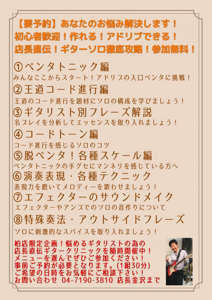 f:id:shima_c_ario-kashiwa:20170714122330p:plain