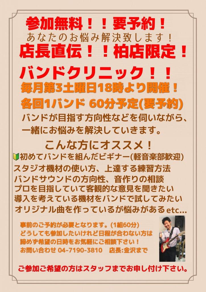 f:id:shima_c_ario-kashiwa:20170911183251j:plain