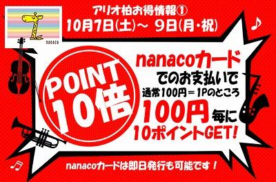 f:id:shima_c_ario-kashiwa:20171005195516j:plain