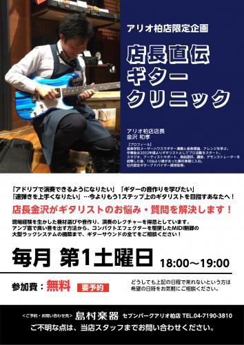 f:id:shima_c_ario-kashiwa:20171124210431p:plain