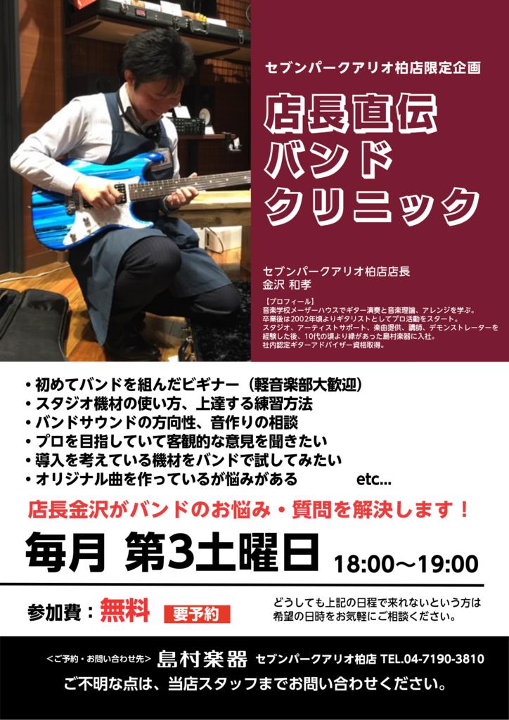 f:id:shima_c_ario-kashiwa:20171124210511p:plain