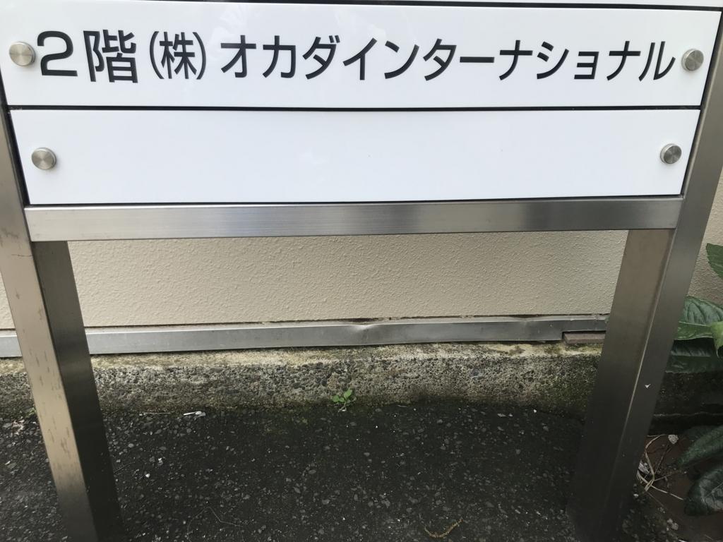 f:id:shima_c_ario-kashiwa:20180525181325j:plain