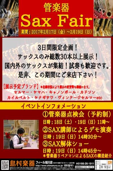 f:id:shima_c_asahikawa:20170209183940j:plain