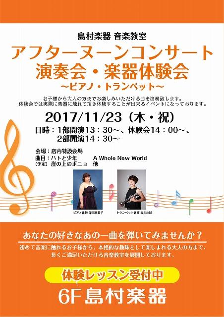 f:id:shima_c_asahikawa:20171116092359j:plain
