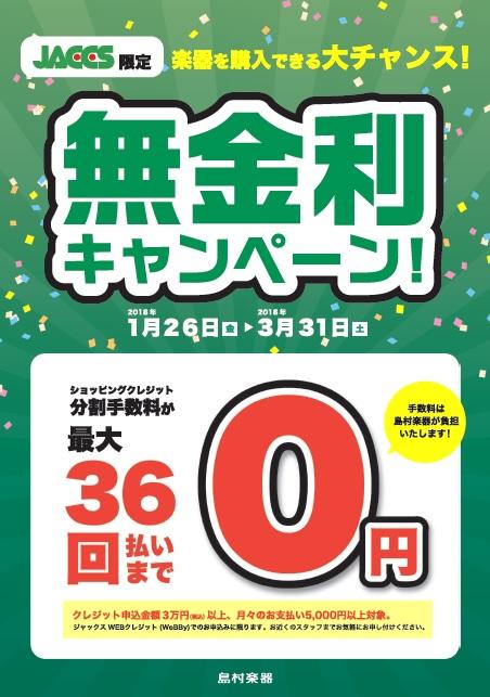 f:id:shima_c_asahikawa:20180125133101j:plain