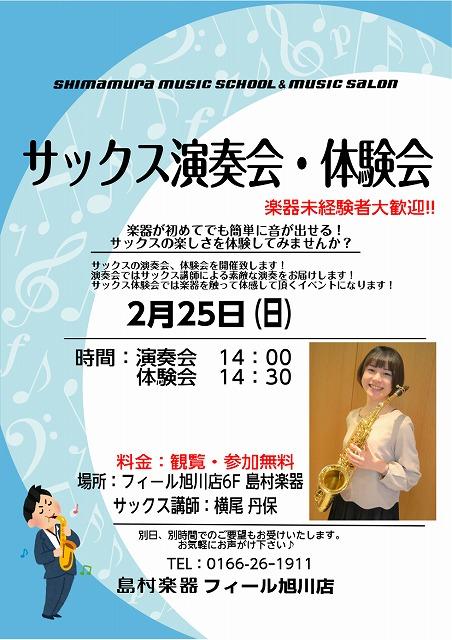 f:id:shima_c_asahikawa:20180209164925j:plain