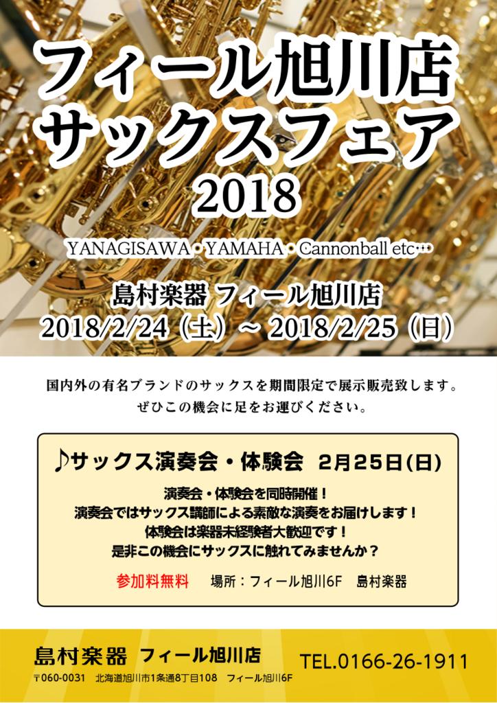 f:id:shima_c_asahikawa:20180215170442p:plain
