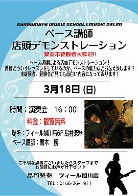 f:id:shima_c_asahikawa:20180302103603j:plain