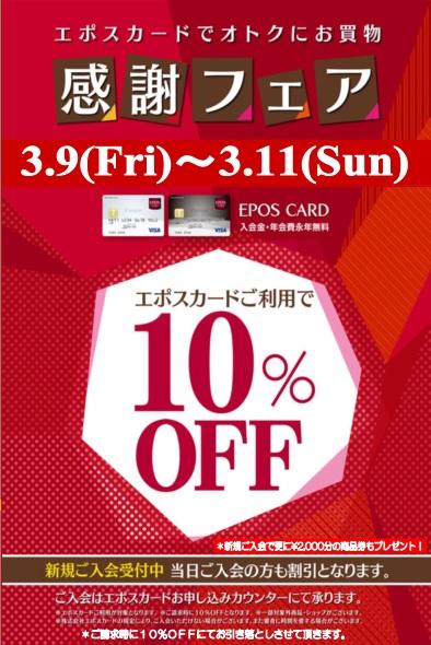 f:id:shima_c_asahikawa:20180305141824j:plain