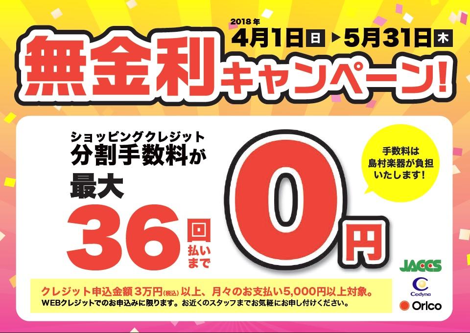 f:id:shima_c_asahikawa:20180331194832j:plain