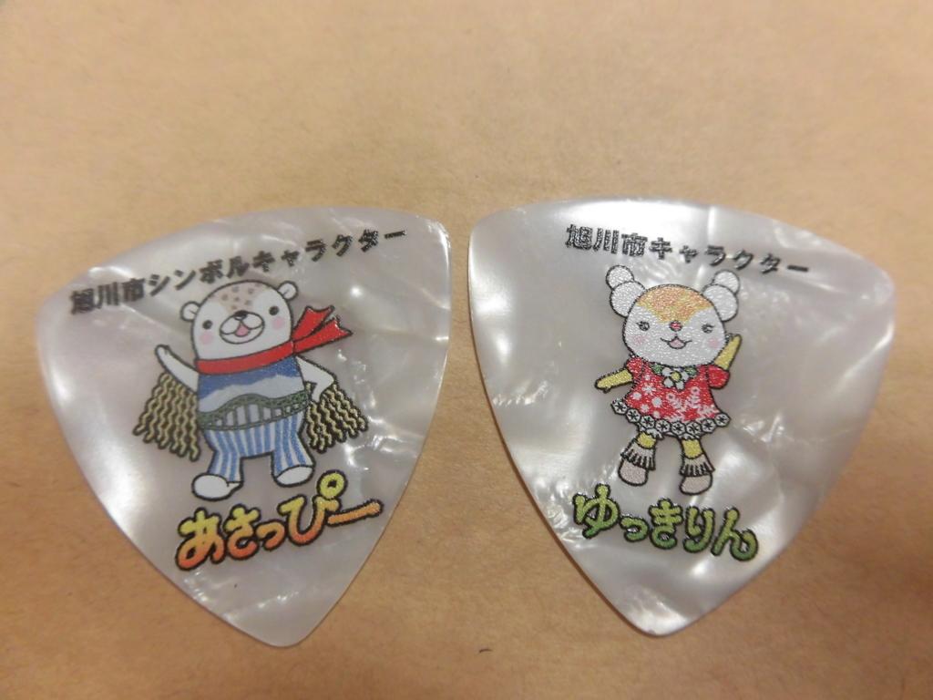 f:id:shima_c_asahikawa:20180621134240j:plain