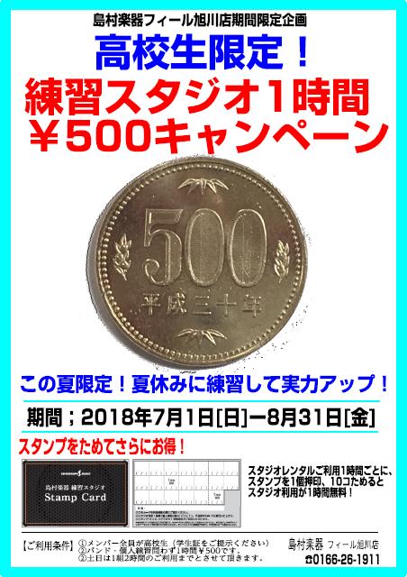f:id:shima_c_asahikawa:20180625170213p:plain