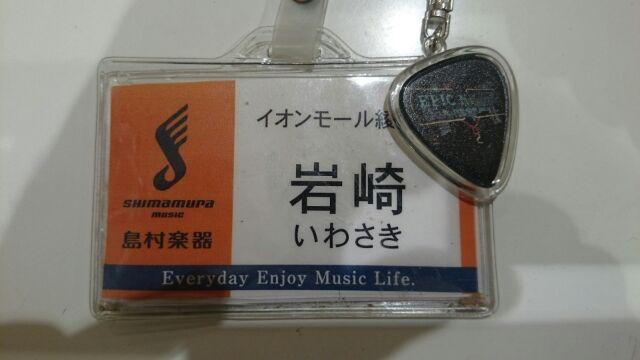 f:id:shima_c_ayagawa:20150703145630j:plain