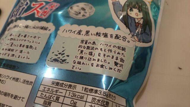 f:id:shima_c_ayagawa:20150707143320j:plain