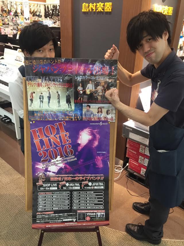 f:id:shima_c_ayagawa:20161003193331j:plain