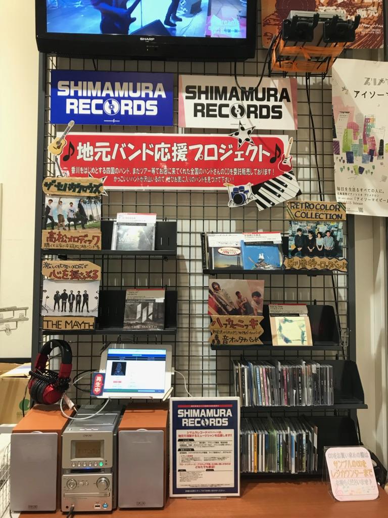 f:id:shima_c_ayagawa:20171109153502j:plain