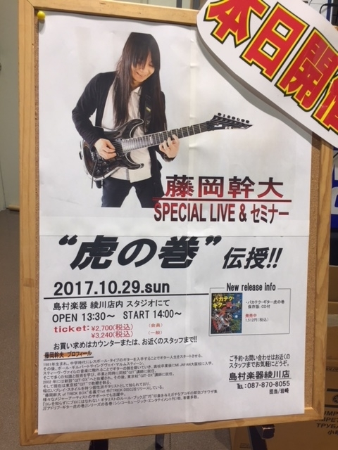 f:id:shima_c_ayagawa:20171110115351j:plain